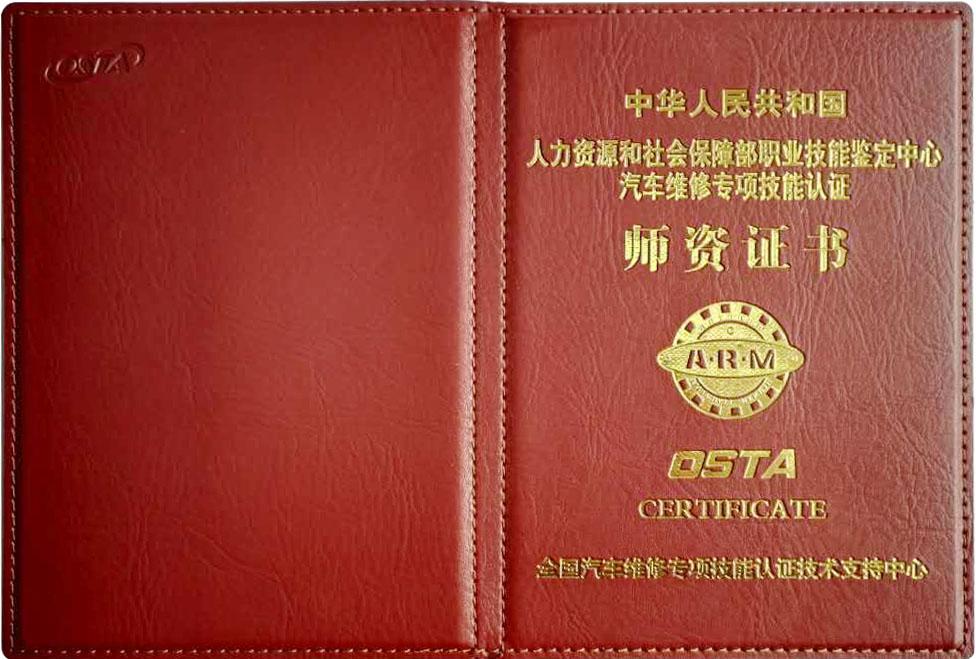 讲师资格证书封面.jpg